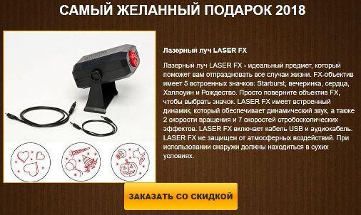 Где в Мичуринске купить лазерный проектор LaserFX