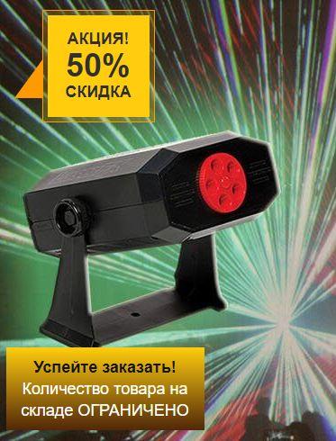 Реклама лазерным проектором спб