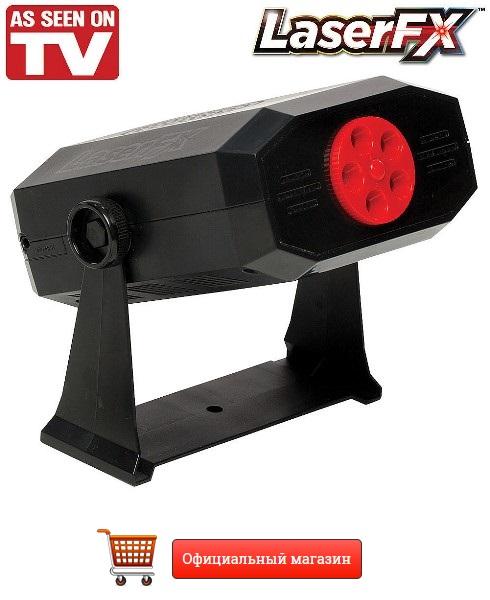 Лазерный луч LaserFX купить в Новотроицке