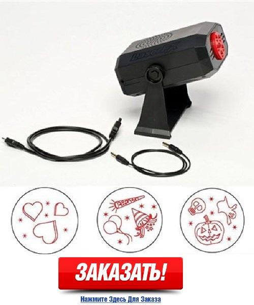 Проектор звездный дождь купить в спб